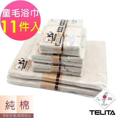 TELITA 嚴選素色無染童巾毛巾浴巾(超值11入組)