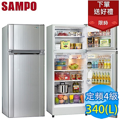 SAMPO聲寶 340L 4級定頻2門電冰箱 SR-L34G(S2) 福利品