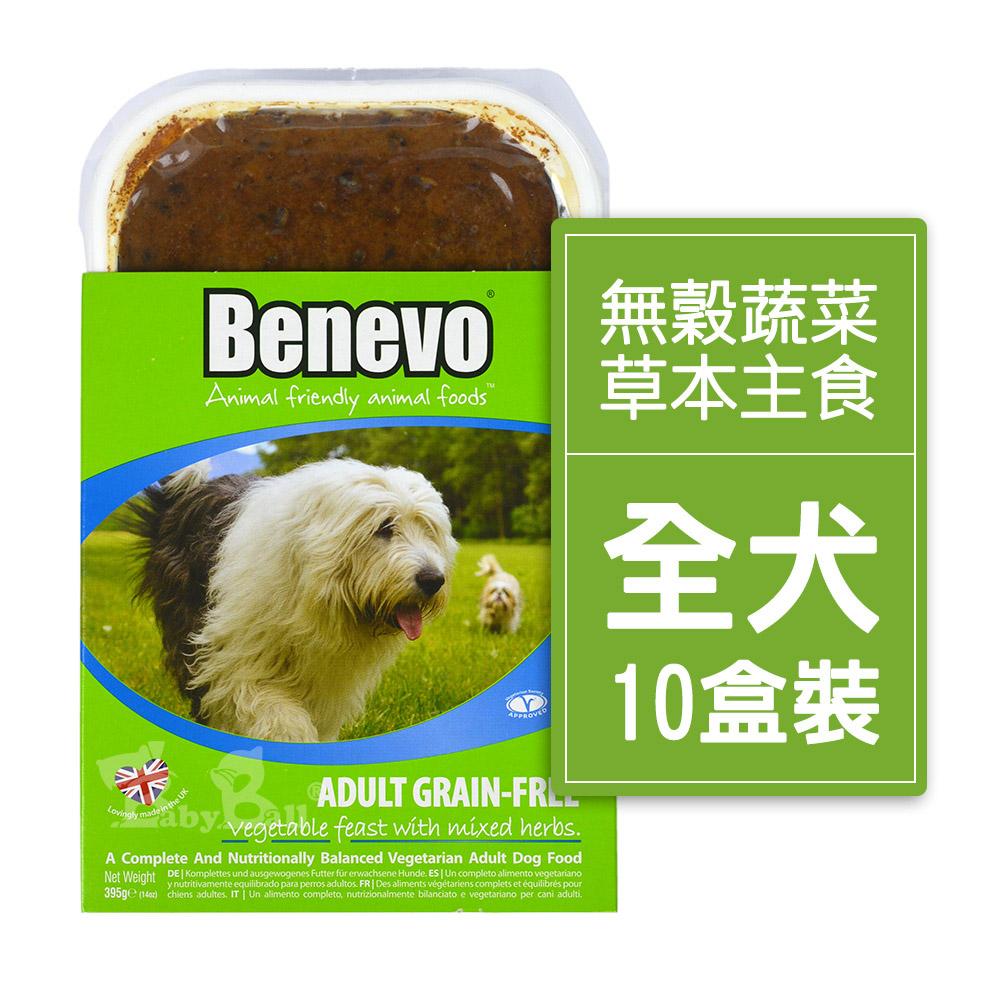 Benevo 倍樂福 - 英國無穀蔬菜草本主食餐盒(395g/10盒裝)