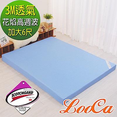 LooCa 花焰超透氣11cm頂規記憶床墊 加大