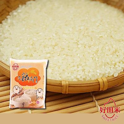 好田米 不餓法門-白米(1.8kg/包,共兩包)