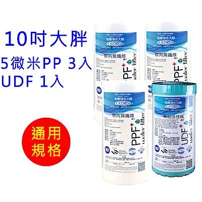 怡康 10吋大胖標準5微米PP濾心3支+10吋大胖標準UDF椰殼活性碳濾心1支