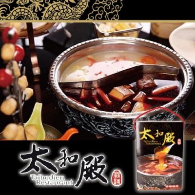 太和殿BL‧麻辣鍋火鍋湯底(1530g/禮盒)