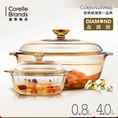 美國康寧 Corningware 晶鑽鍋2件組(圓弧4L+稜紋0.8L)