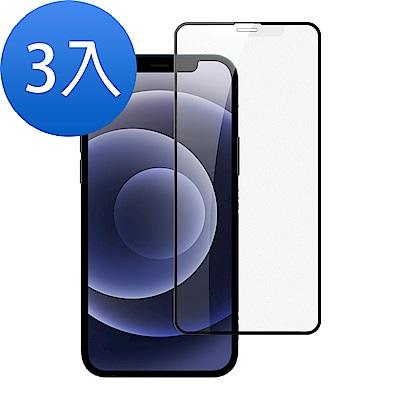 [超值3入組] iPhone 12 滿版 霧面 9H鋼化玻璃膜 滿版霧面 手機 保護貼 (iPhone12保護貼 iPhone12鋼化膜 )