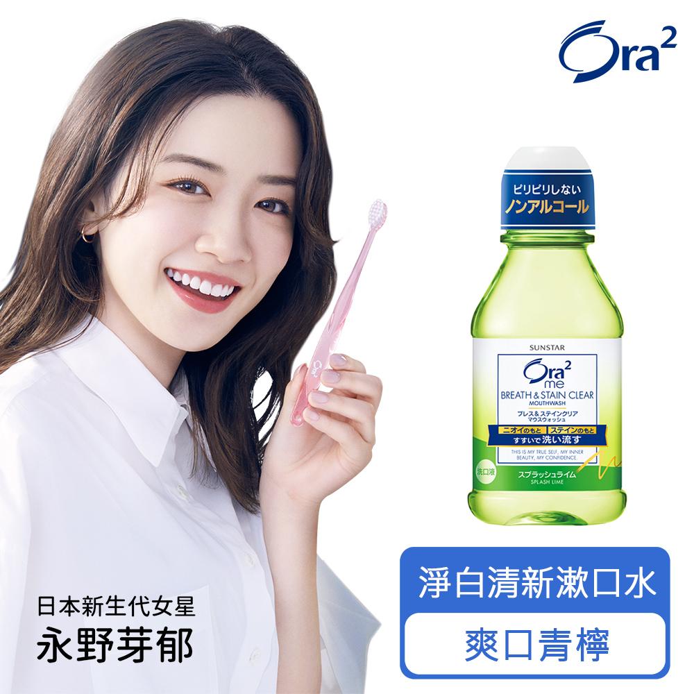 Ora2 me 淨白清新漱口水-爽口青檸 80ml