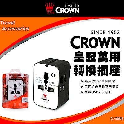 CROWN 皇冠 多功能萬用轉換插頭座 變電器 出國必備