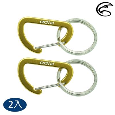【2入一組】ADISI 4mmD型鋁鈎環 AS20030 / 陽極金