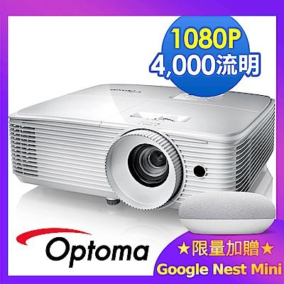 Optoma HT32LV-4K 旗艦高亮度家庭娛樂投影機(限量送Google 智慧音箱)