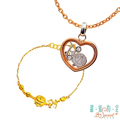 甜蜜約定 Doraemon 百變風格哆啦A夢白鋼墜子+愛神之箭黃金手鍊