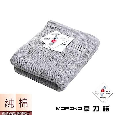 MORINO摩力諾 純棉飯店級素色緞條毛巾-銀灰