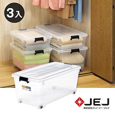 日本JEJ For.c 帶輪置物收納整理箱/ 74深 3入組