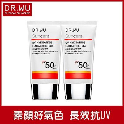 DR.WU全日保濕防曬乳(潤色款)SPF50+ 30ML