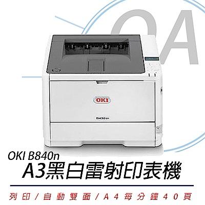 OKI B840n LED A3 黑白 雷射 印表機
