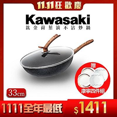 【Kawasaki鍋】鈦金荷葉滴不沾炒鍋33CM