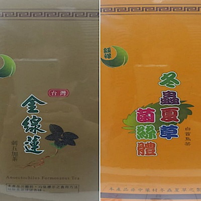 台灣金線蓮刺五加茶(2大瓶)★贈送冬蟲夏草茶(1大瓶)★加碼再送1小瓶★