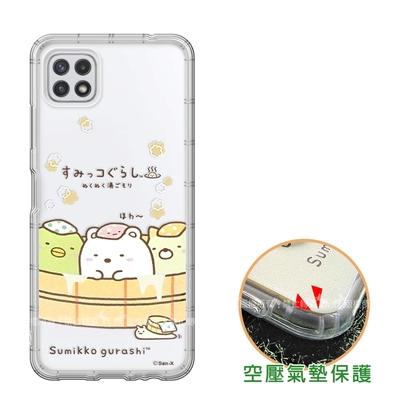 SAN-X授權正版 角落小夥伴 三星 Samsung Galaxy A22 5G 空壓保護手機殼(溫泉) 有吊飾孔