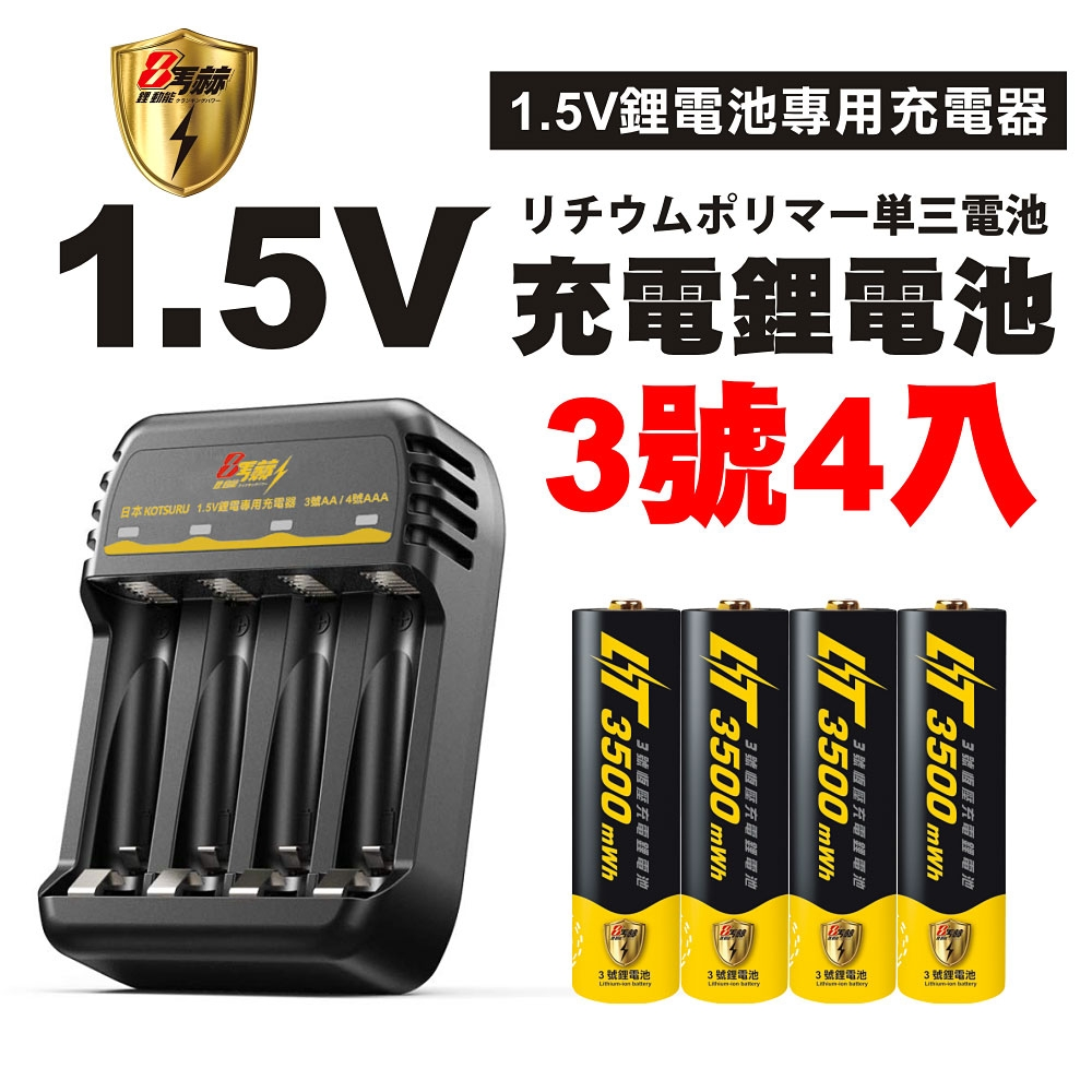 【日本KOTSURU】8馬赫 1.5V恆壓可充式鋰電池 鋰電充電電池 AA 3號 4入+專用充電器(LZ421L)