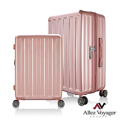 法國奧莉薇閣 24+28吋兩件組行李箱 PC大容量硬殼旅行箱 貨櫃競技場(玫瑰金)