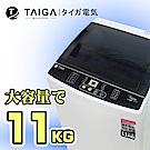 全新福利品 日本TAIGA 11KG 定頻直立式洗衣機