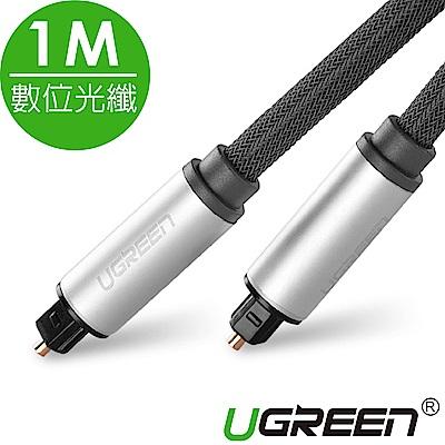 綠聯 1M  S/PDIF數位光纖線