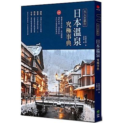 大人的旅行.日本溫泉究極事典