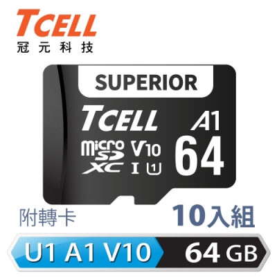 TCELL冠元 SUPERIOR microSDXC UHS-I(A1)U1 V10 100MB 64GB 記憶卡 (10入組)