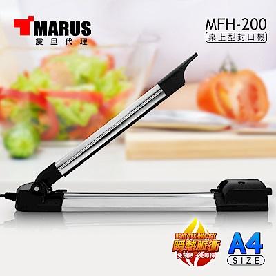 【MARUS】桌上型封口機MFH-200