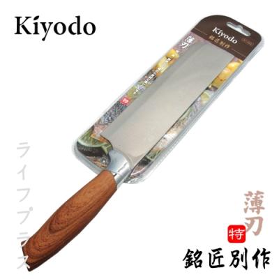KIYODO銘匠別作薄刃17cm-2入