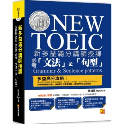 新多益滿分講師授課:全新制NEW TOEIC 必考「文法」&「句型」