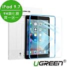 綠聯 iPad 9.7 9H鋼化玻璃保護貼 買一送一版