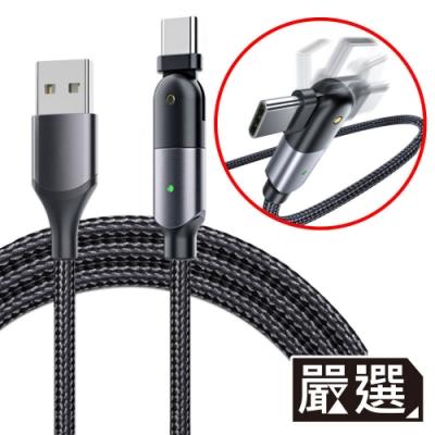 嚴選 Type-C to USB創新180旋轉手機遊戲充電傳輸線 2M