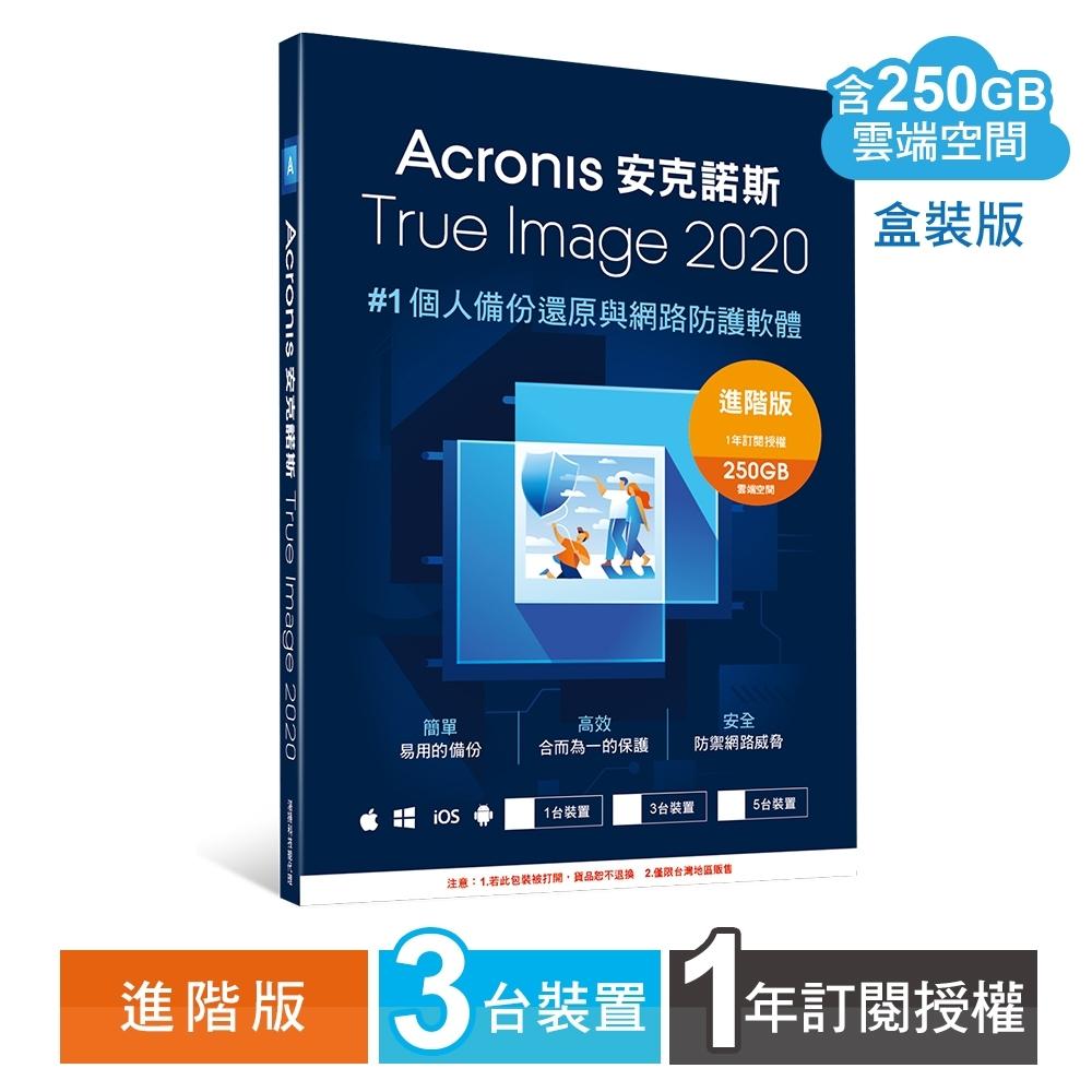 安克諾斯Acronis True Image 2020進階版1年授權-250GB-3台裝置