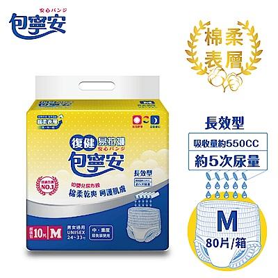 包寧安棉柔護膚 復健易拉褲(內褲型) 成人紙尿褲(M10片X8包/箱)