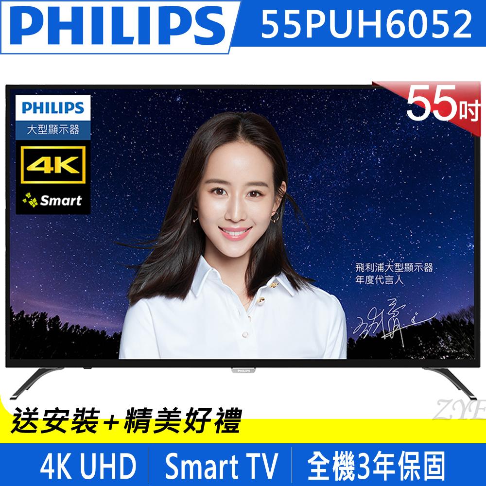 PHILIPS飛利浦 55吋 4K 連網 液晶顯示器+視訊盒 55PUH6052