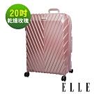 福利品 ELLE 法式V型鐵塔系列-20吋霧面純PC防刮耐撞行李箱-乾燥玫瑰