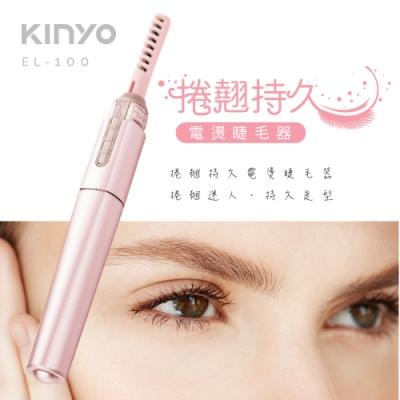 KINYO 電池式捲翹持久電燙睫毛器