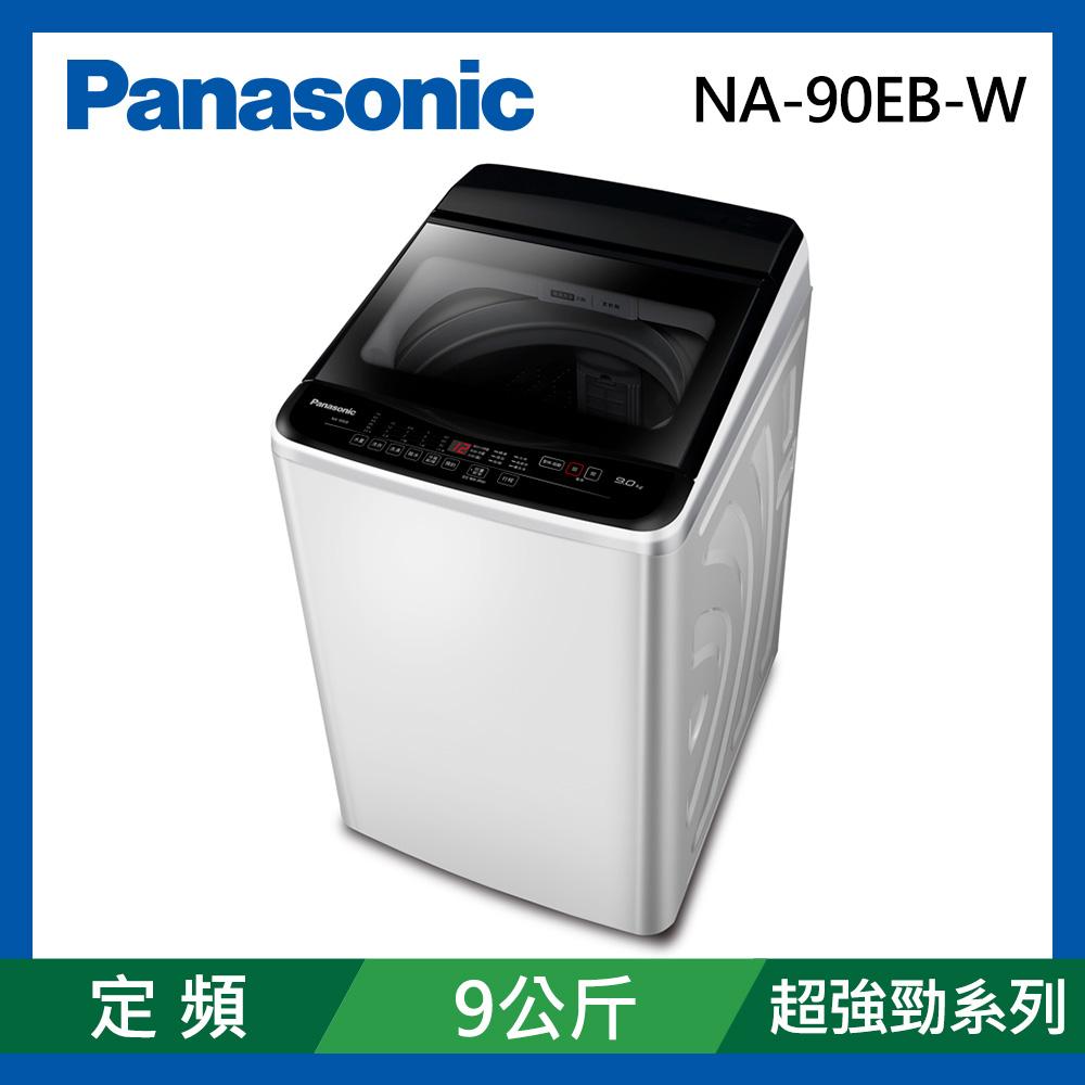 [館長推薦] Panasonic國際牌 超強淨 9公斤 定頻直立式洗衣機 NA-90EB-W 象牙白