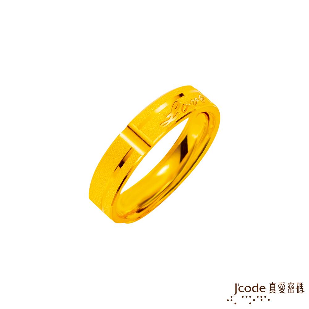 J'code真愛密碼 愛到永恆黃金女戒指