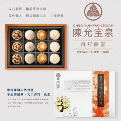 陳允寶泉 和風禮盒12入(夏威夷豆塔+御丹波+桃山香柚+小月餅)