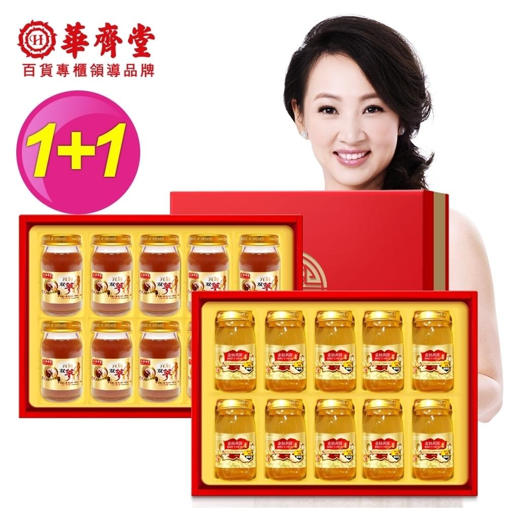 華齊堂 雙蔘燕窩青春活力組(60mlx10瓶)1+1盒