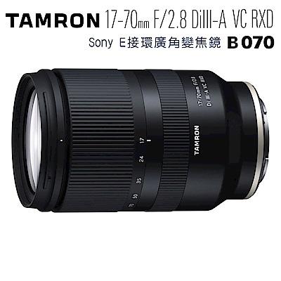 TAMRON 17-70mm F 2.8 DiIII-A VC RXD E接環 B070 公司貨