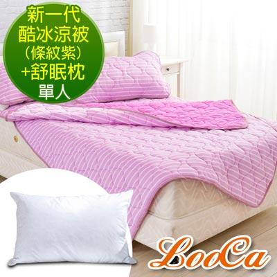 LooCa 新一代酷冰涼被1入-單人4x5尺(條紋紫)+舒眠枕x1