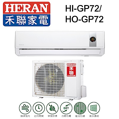 HERAN禾聯 13-15坪 變頻1對1冷專型 (HI-GP72/HO-GP72)