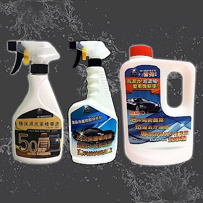 威力鯨車神 日本進口 高泡沫汽車濃縮美容洗車精+高抗污潑水蠟+皮革保養液