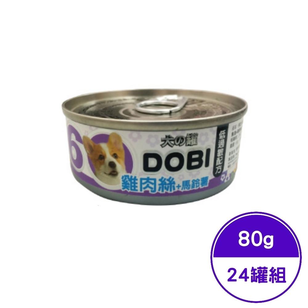 多比DOBI 小狗罐(6號)-雞肉絲+馬鈴薯 80g (24罐/1箱)