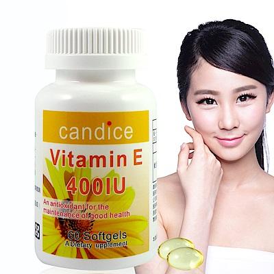 【Candice】康迪斯優質生活維生素E膠囊(60顆/瓶)