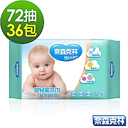 奈森克林 嬰兒純水柔濕巾72抽x36包/箱
