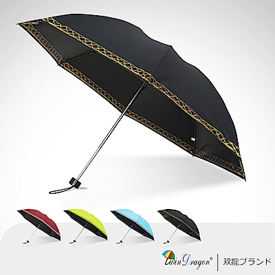 【雙龍牌】經典TD鈦灰 黑膠反向防風晴雨折傘B6610A