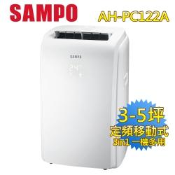 SAMPO 聲寶3-5定頻移動式空調AH-PC122A 福